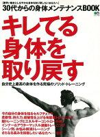 【バーゲン本】30代からの身体メンテナンスBOOK-キレてる身体を取り戻す