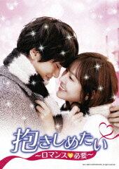 【楽天ブックスならいつでも送料無料】抱きしめたい〜ロマンスが必要〜 DVD-SET1 [ ソンジュン ]