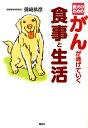 愛犬のためのがんが逃げていく食事と生活 [ 須崎 恭彦 ]