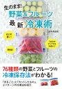 生のまま! 野菜&フルーツ最新冷凍術 [ 島本美由紀 ]