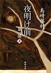夜明け前(第1部 上)改版 [ 島崎藤村 ]