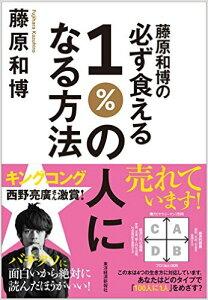 【送料無料】藤原和博の必ず食える1%の人になる方法 [ 藤原和博 ]