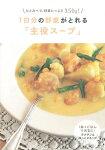 【バーゲン本】1日分の野菜がとれる主役スープ