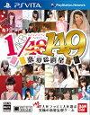 【送料無料】AKB1/153 恋愛総選挙 PS Vita通常版