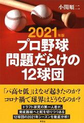 ドラフト2021 阪神 ドラフト会議中継 ドラフト指名予想 ドラフト2021 中継 ドラフト会議 2020 指名予想 ドラフト2021日程 ドラフト 2021 日程 ドラフトブログ ドラフト会議ブログ ドラフト ブログ ドラフト会議 ブログ プロ野球 ドラフト会議 2020 ドラフト会議 2021 予想