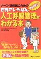世界でいちばん愉快に人工呼吸管理がわかる本