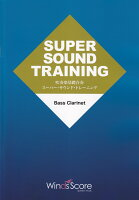 スーパー・サウンドトレーニング BASS CLARINET