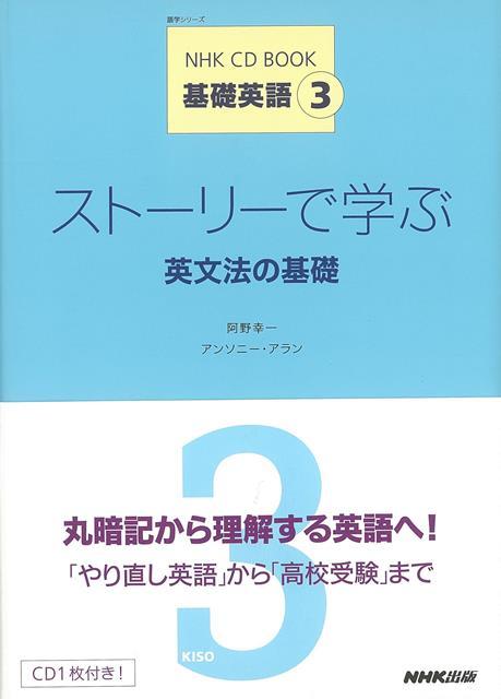 【バーゲン本】ストーリーで学ぶ英文法の基礎ー CD BOOK基礎英語3画像