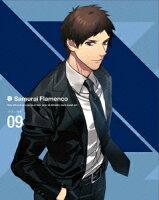 サムライフラメンコ VOLUME 09 【完全生産限定版】