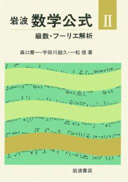 岩波数学公式(2) 級数・フーリエ解析 [ 森口繁一 ]