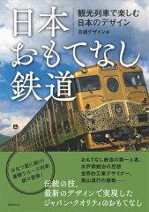 【楽天ブックスならいつでも送料無料】日本おもてなし鉄道 [ にっけいでざいん編集部 ]