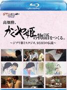 高畑勲、『かぐや姫の物語』をつくる。〜ジブリ第7スタジオ、933日の伝説〜【Blu-ray】