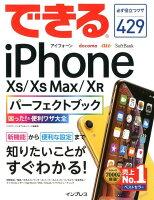 できるiPhone XS/XS Max/XR パーフェクトブック困った!&便利ワ