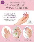 【バーゲン本】<br />使える!ジェルネイルテクニックBOOK