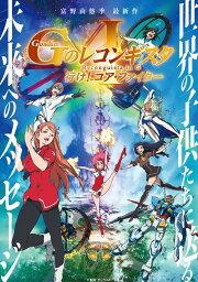 劇場版『ガンダム Gのレコンギスタ I』「行け!コア・ファイター」Blu-ray特装限定版