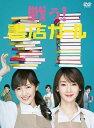 戦う!書店ガール DVD-BOX [ 渡辺麻友 ]
