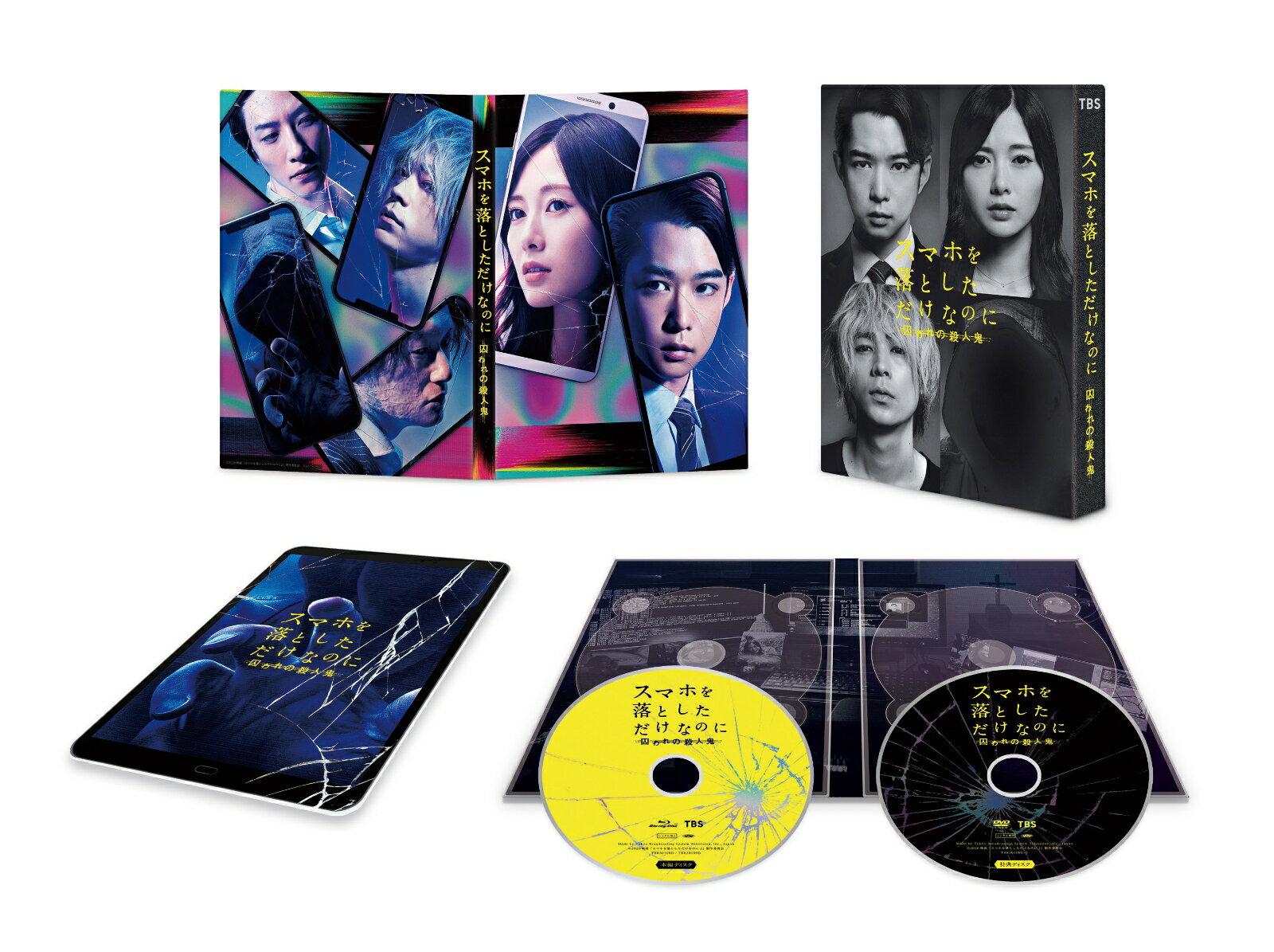 スマホを落としただけなのに 囚われの殺人鬼 Blu-ray 豪華版(特典DVD 付2 枚組)【Blu-ray】
