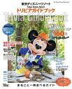 東京ディズニーリゾート トリビアガイドブック (My Tokyo Disney Resort) [ ディズニーファン編集部 ]