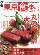 東京食本(Vol.7)