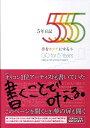 【送料無料】5年日記 [ 山口光 ]