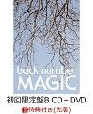 【先着特典】MAGIC (初回限定盤B CD+DVD) (ステッカーシート付き) [ back number ]