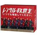 レンタル救世主 Blu-ray BOX【Blu-ray】 [ 沢村一樹 ]
