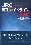 JRC蘇生ガイドライン(2015)