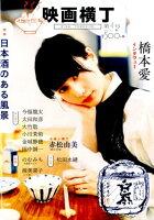映画横丁(第4号(2017.春))