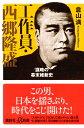 工作員・西郷隆盛 謀略の幕末維新史 (講談社+α新書) [ 倉山 満 ]