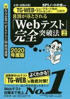 8割が落とされる「Webテスト」完全突破法(2 2020年度版)