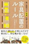 狭い部屋でも快適に暮らすための家具配置のルール [ しかまのりこ ]