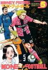 マネーフットボール(5) (芳文社コミックス) [ 能田達規 ]
