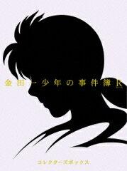 【楽天ブックスならいつでも送料無料】金田一少年の事件簿R DVD BOX [ 松野太紀 ]