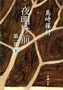 夜明け前 第1部 下 (新潮文庫 しー2-8 新潮文庫) [ 島崎藤村 ]