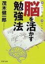 脳を活かす勉強法 (PHP文庫) [ 茂木健一郎 ]