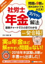 2019年版 社労士年金ズバッと解法 【応用問題強化エディシ...