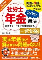 2019年版 社労士年金ズバッと解法 【応用問題強化エディション】
