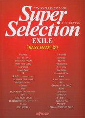 【送料無料】ワンランク上のピアノソロ スーパーセレクション EXILE 「BEST HITS」より [ ...