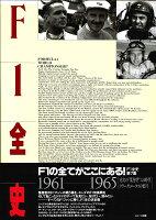 【謝恩価格本】F1全史(第7集)
