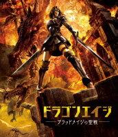 ドラゴンエイジ -ブラッドメイジの聖戦ー【Blu-ray】
