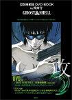 攻殻機動隊 DVD BOOK by押井守 GHOST IN THE SHELL (講談社キャラクターズA) [ 講談社 ]