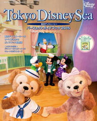 【楽天ブックスならいつでも送料無料】東京ディズニーシーパーフェクトガイドブック(2015) [ ...