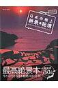 【楽天ブックスならいつでも送料無料】日本の極上絶景・秘境