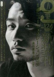 クイック・ジャパン(vol.124)