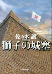 【送料無料】獅子の城塞 [ 佐々木譲 ]