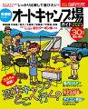 首都圏から行くオートキャンプ場ガイド2021
