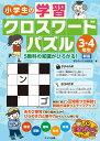 小学生の学習クロスワードパズル3・4年生 5教科の知識がひろがる! 新版 [ 学