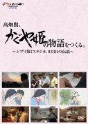 高畑勲、『かぐや姫の物語』をつくる。〜ジブリ第7スタジオ、933日の伝説〜