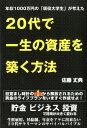 【送料無料】年収1000万円の「現役大学生」が考えた20代で一生の資産を築く方法