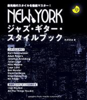 NEW YORKジャズ・ギター・スタイルブック
